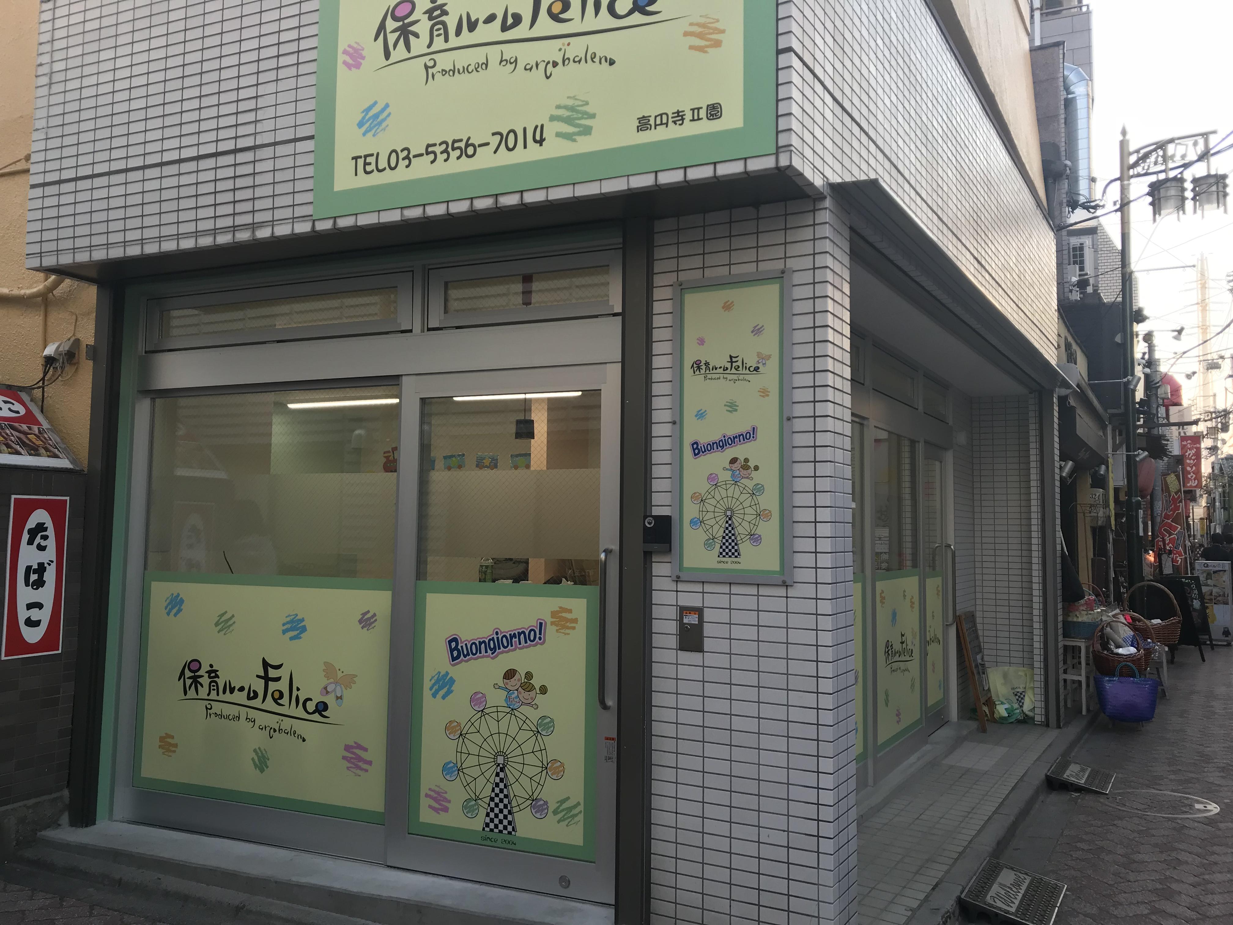 高円寺Ⅱ園