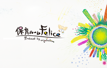 felice相模原園(2020年4月開園)